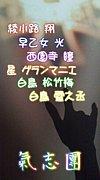 ★☆★虹組kisses★☆★