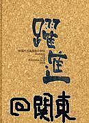1982.04〜1983.03鳥屋野@関東