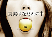 nic(ニック)