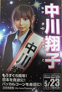 日本貪欲党