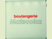 boulangerie MATSUOKA