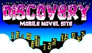 携帯小説Discovery