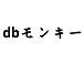古瀬大樹  ( dbモンキー )