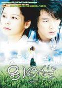 ドラマ「天使の約束(別愛我)」