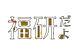 関東学院大学*福祉研究部