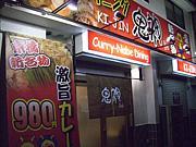 カレー鍋ダイニング 鬼神