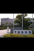 了徳寺大学7期生(2012年入学)