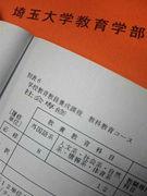 埼玉大学教育学部社会専修