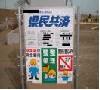 埼玉県民共済住宅についての情報