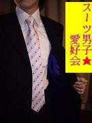 スーツ男子☆愛好会
