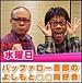 よしもとオンライン大阪・水曜日