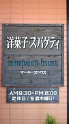 maRquee's house