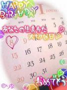 *1月8日生まれ集まれ-*