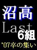 沼高 6組 '07年卒業生