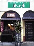 茶心居@名古屋で中国茶