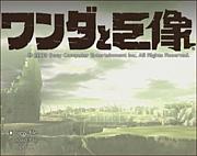 映画「ワンダと巨像」