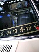 関西旧車組合