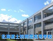 北海道士別翔雲高等学校