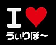 I love うぃりぼ〜♪