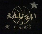 エンジョイバスケsince1983
