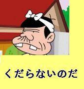 日本全国くだらない話の会