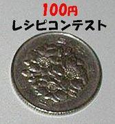 100円レシピコンテスト