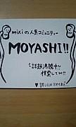 MOYASHI!!
