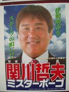 関川哲夫(ミスター・ポーゴ)