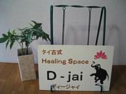 タイ古式Healing Space D-jai