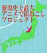 新潟史上最大アニメで街おこし