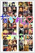 ☆一中family☆