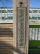 児島小学校