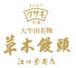 江口栄商店(草木饅頭)