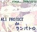 ALI PROJECT de ランバト☆