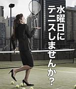 水曜日にテニスしませんか?大阪