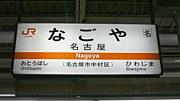 名古屋が好き!名古屋を愛してる!