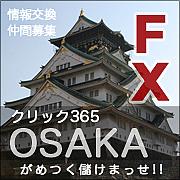 大阪FXでがめつく儲けまっせ!