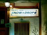 SNOW+DROP屋 |д゚)