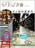 らくたび文庫de京都へtokotoko