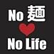 ★NO 麺,NO LIFE☆
