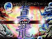 麻雀格闘倶楽部【真龍】
