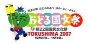 第22回国民文化祭とくしま2007