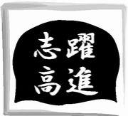 盛岡四高水泳部OB会