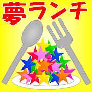 福岡で夢会しようよ!