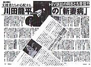 アンチ川田龍平