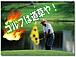 ゴルフは道草や!滋賀 三重 奈良
