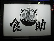 Dining 食助 Kitchen
