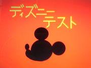ディズニー中間期末テスト☆