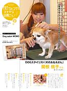 Dog Salon MOMO