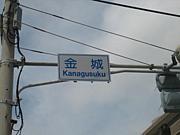 沖縄出身ぢゃないけど沖縄な苗字
